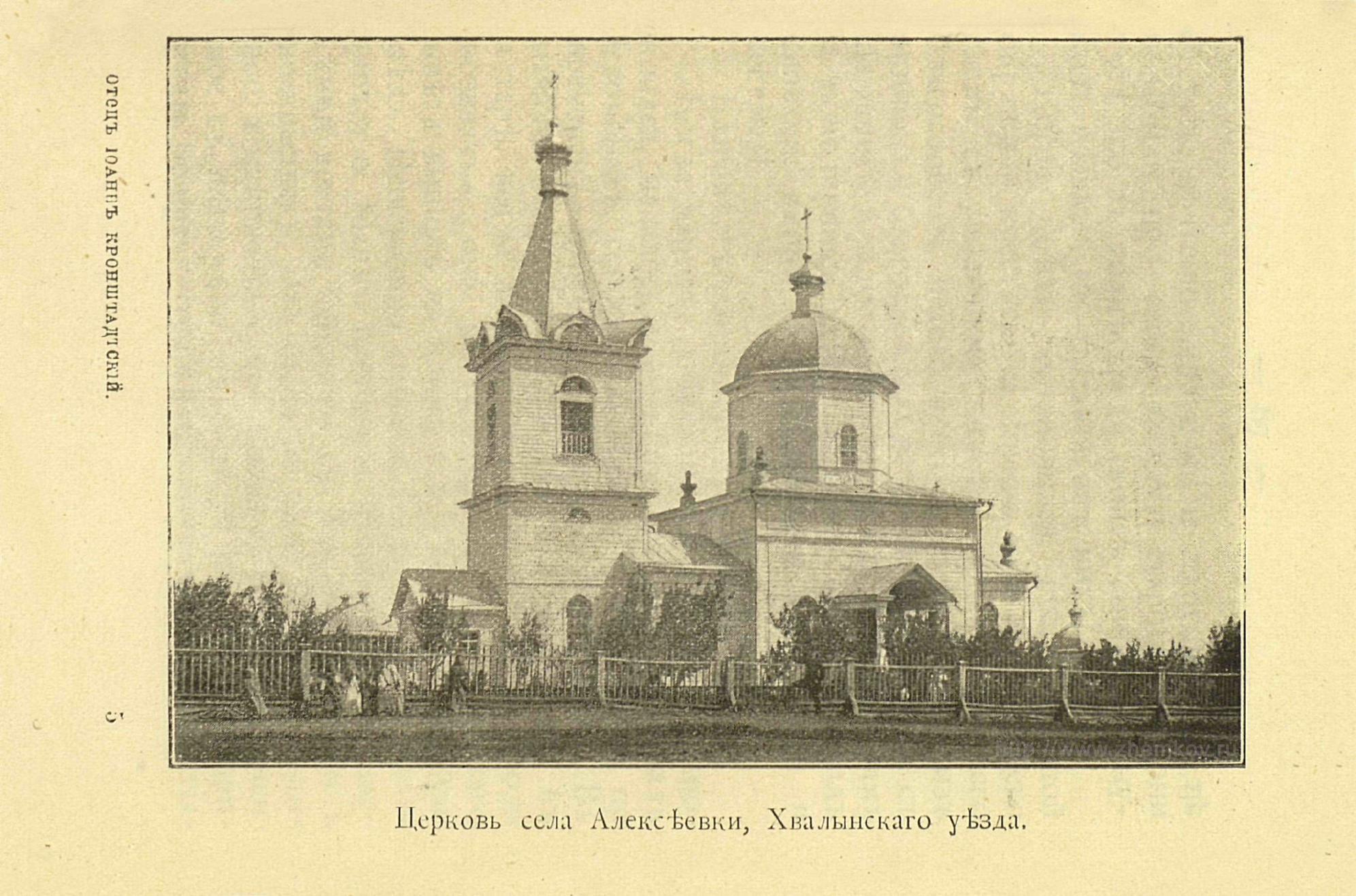 Храм преподобного Сергия Радонежского в с. Алексеевка