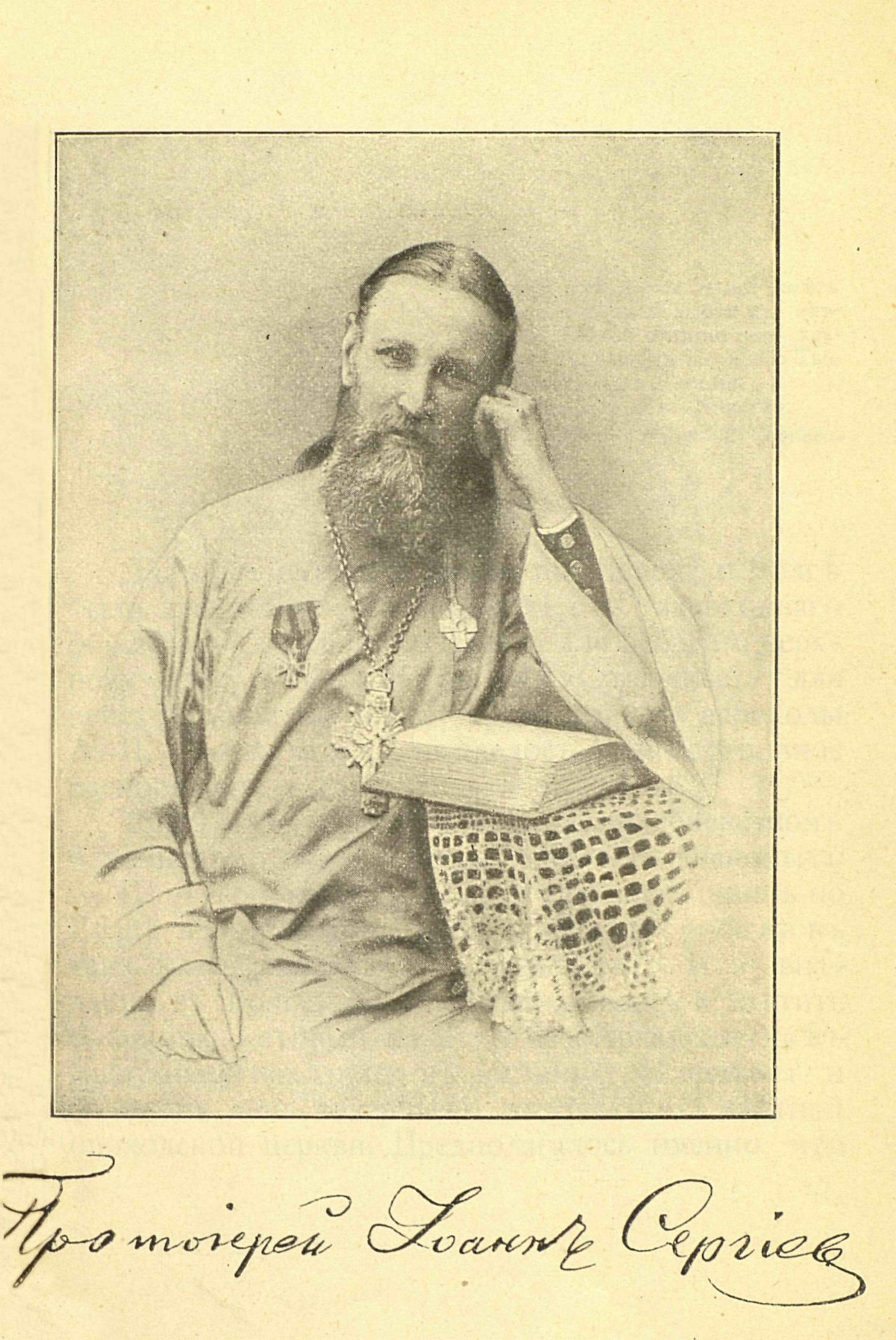 Протоиерей Иоанн Сергиев